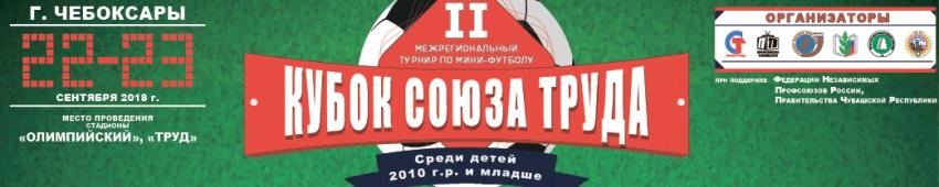 Кубок Союза-2018
