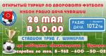 "Кубок ""Радио дача"""
