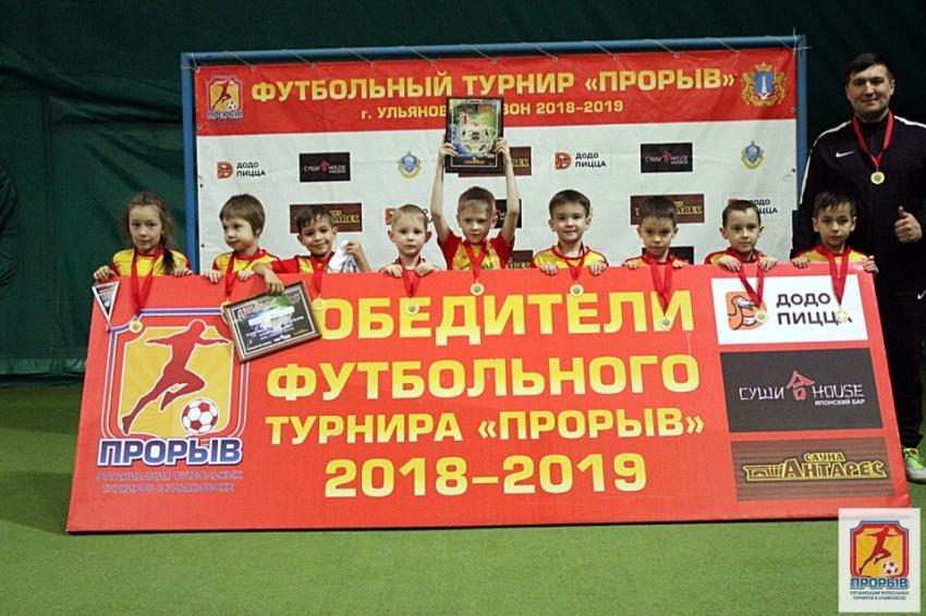 ДФК Legion Чебоксары 2012 г.р. победители турнира Прорыв-2019