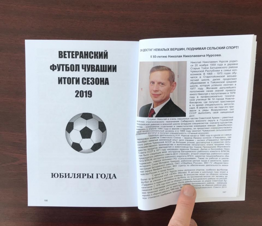 Нурсов 60 лет справочник итоги сезона 2019 года ветераны