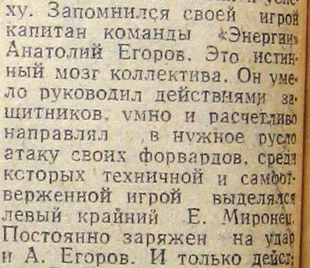 Упоминание об Анатолие Егорове в газете