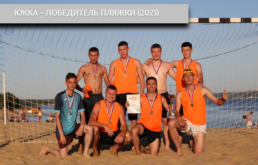 ЮККА - победитель Открытого первенства города Чебоксары по пляжному футболу 2021 года