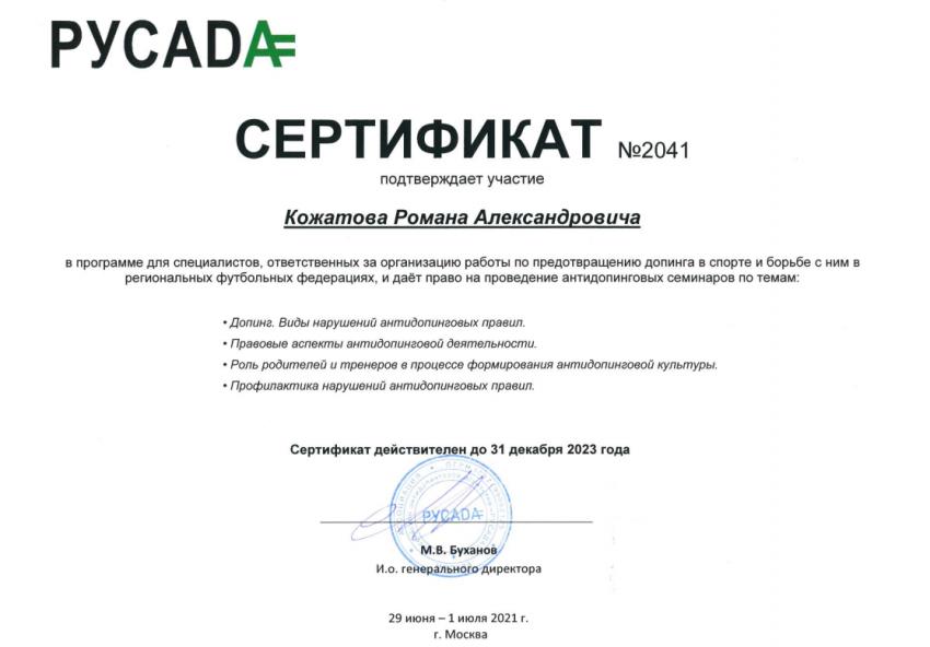 Сертификат Кожатову Роману РУСАДА